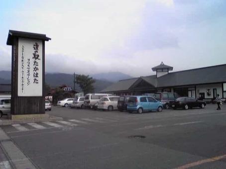 Takahata 2c roadside station 2c yamagata 2c japan 1528092923