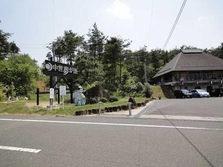 Chuseiyumegahara signboard over the entrance 1528088916