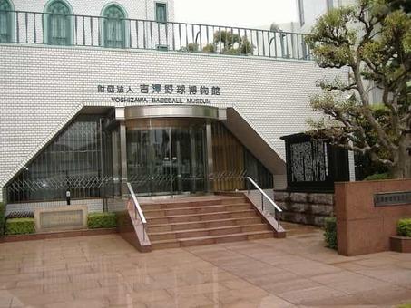 Yoshizawa baseball museum 1528088933