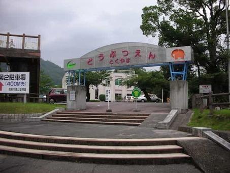 Tokuyamazoo 1528088222
